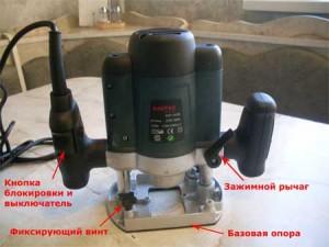 Органы управления ручного фрезера